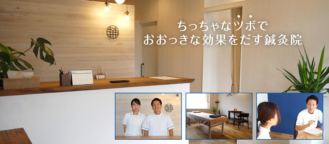 大阪府吹田市の鍼灸院|はりきゅうroom タスケ