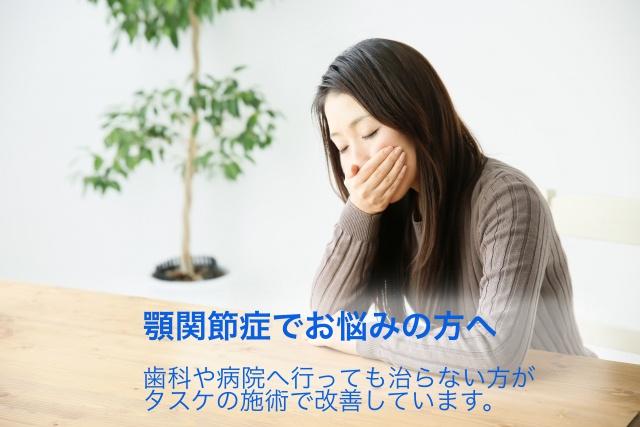 顎関節症でお悩みの方 歯科や病院へ行っても直らない方がタスケの施術で改善しています。
