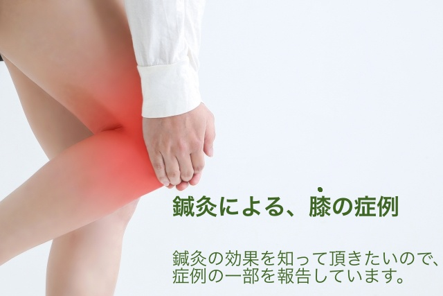 膝痛で悩んでいる人