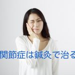 顎関節症と鍼灸①の詳細へ