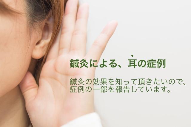 鍼灸による、耳の症例